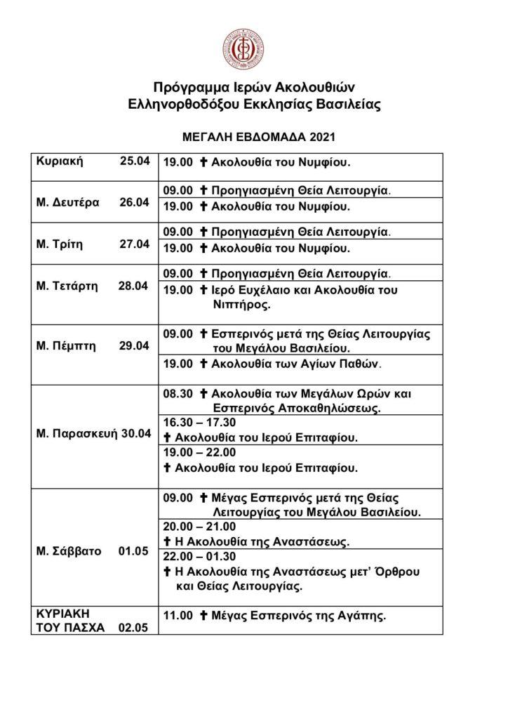 Πρόγραμμα Ιερών Ακολουθιών Μεγάλης Εβδομάδας Αγία Σοφία Βασιλείας Ελβετίας
