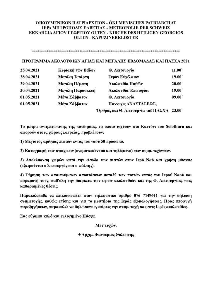 Πρόγραμμα Ιερών Ακολουθιών Μεγάλης Εβδομάδας Ολντεν Ελβετίας