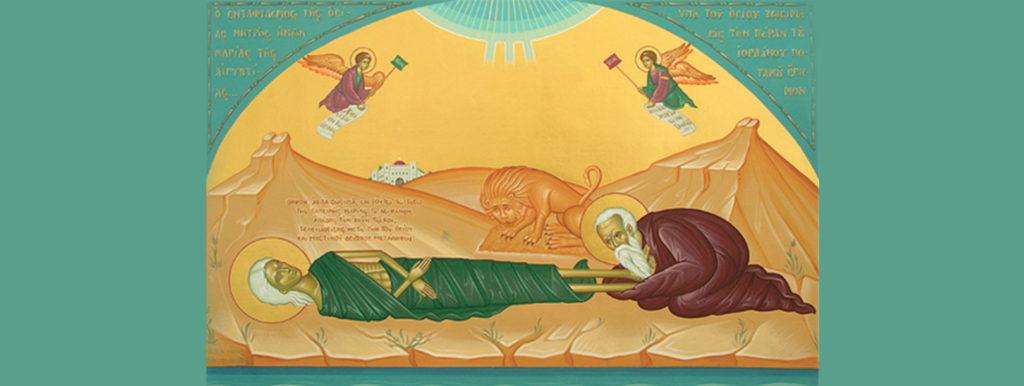 Ε΄ Κυριακή Νηστειών - Οσίας Μαρίας της Αιγυπτίας