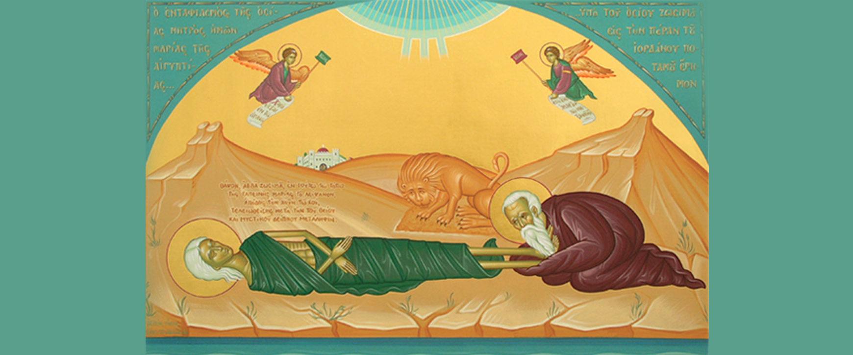 Ε' Κυριακή των Νηστειών – Οσίας Μαρίας της Αιγυπτίας