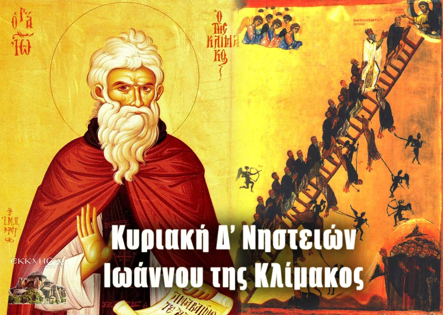 Δ' Κυριακή των Νηστειών – Άγιος Ιωάννης της Κλίμακος
